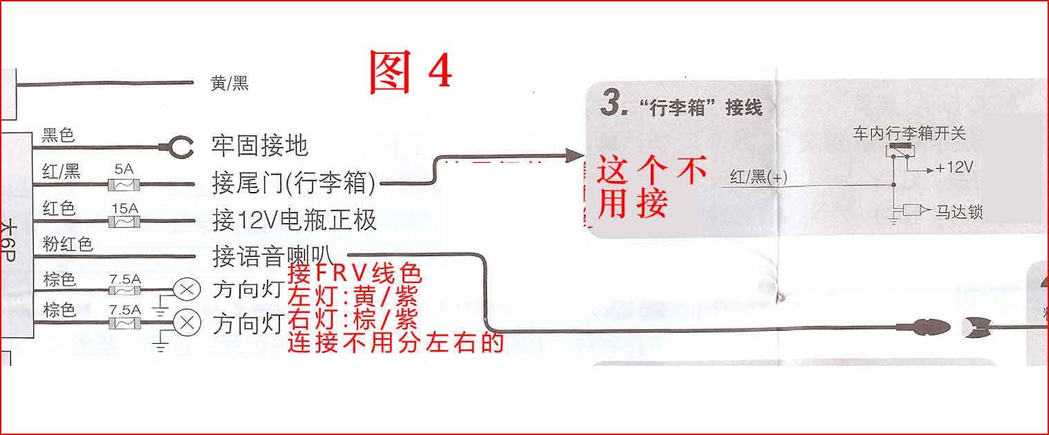 frv加装防盗器全攻略(铁将军) 接samjazz续写 给自己diy的人((图)